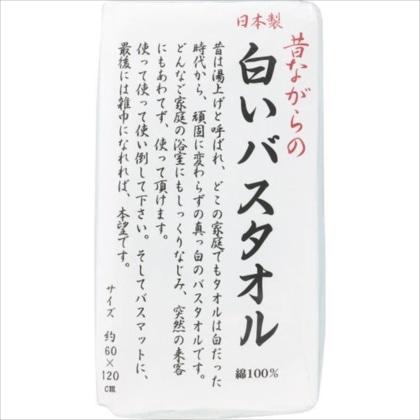 日本製 昔ながらの白いバスタオル 1枚入り 約60×120cm