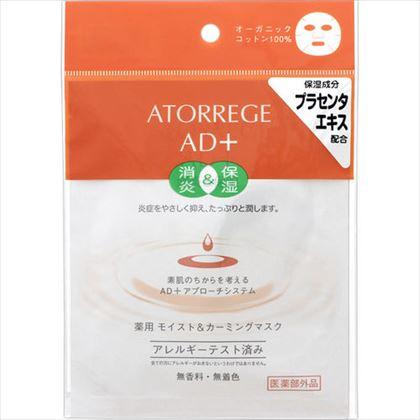 アトレージュAD+ 薬用モイスト&カーミングマスク 2枚入