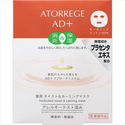アトレージュAD+ 薬用モイスト&カーミングマスク 5枚入
