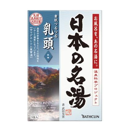 ツムラの日本の名湯 乳頭 30g×5包