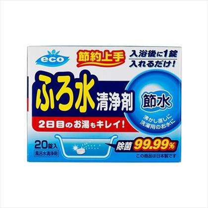 ふろ水洗浄剤 20錠