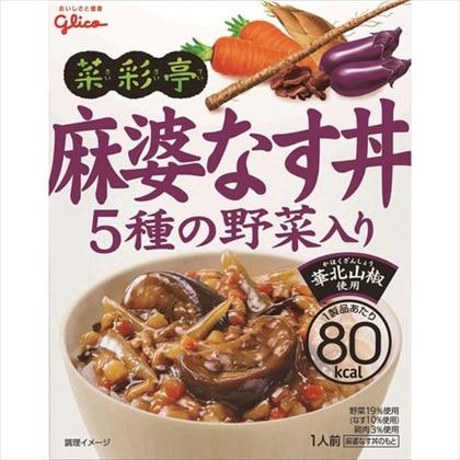 菜彩亭「麻婆なす丼」 140g