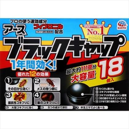 ブラックキャップ 24g(18個)