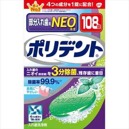 ポリデントNEO 入れ歯洗浄剤 2.7g×108錠