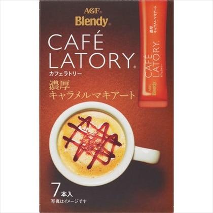 ※「ブレンディ カフェラトリー」スティック 濃厚キャラメルマキアート 77g(11g×7本)