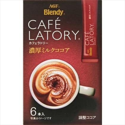※「ブレンディ カフェラトリー」スティック 濃厚ミルクココア 63g(10.5g×6本)