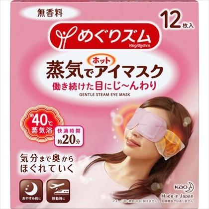 めぐりズム 蒸気でホットアイマスク 無香料 12枚