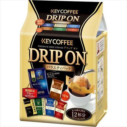 ※キーコーヒー ドリップオン バラエティーパック 8g×12パック