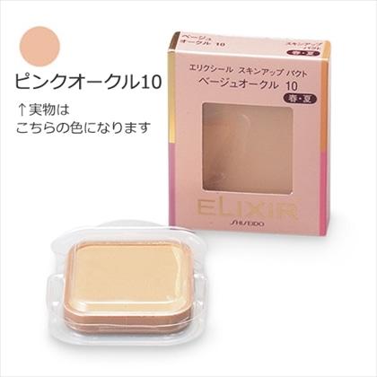 資生堂 エリクシール スキンアップ パクト ピンクオークル10 (レフィル) 10g