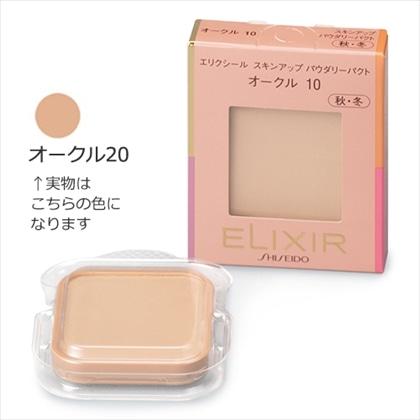 資生堂 エリクシール スキンアップ パウダリーパクト オークル20 (レフィル) 10g