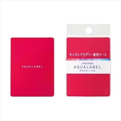 資生堂 アクアレーベル モイストパウダリー用ケース