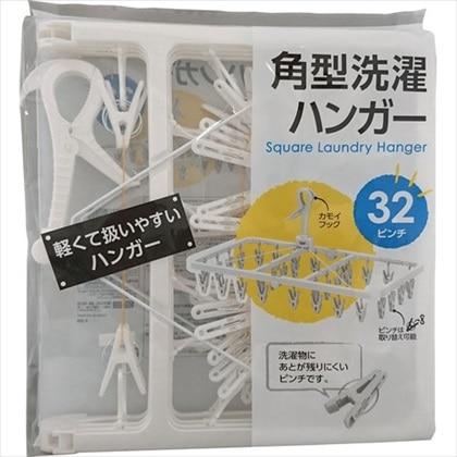 角型洗濯ハンガー 32ピンチ 1個