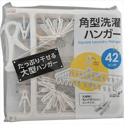 角型洗濯ハンガー 42ピンチ 1個