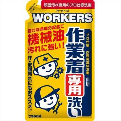 WORKERS 作業着専用洗い 液体洗剤 720ml 詰替
