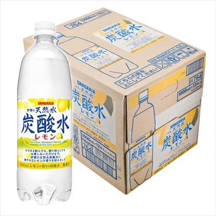 天然水 炭酸水レモン 1000ml×12本(1ケース)