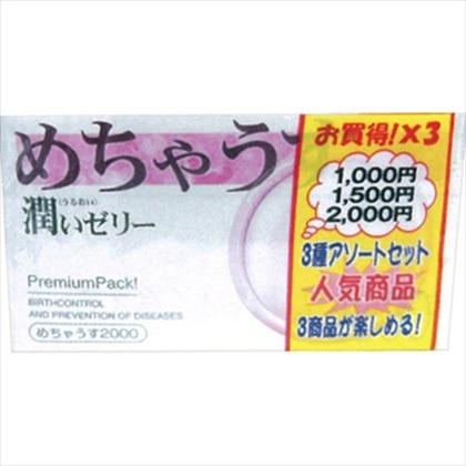 めちゃうす アソート ソフトカラー:ピンク・グリーン・ブルー 1セット