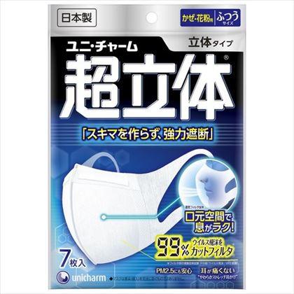 超立体マスク かぜ・花粉用 ふつうサイズ 7枚入[日本製]