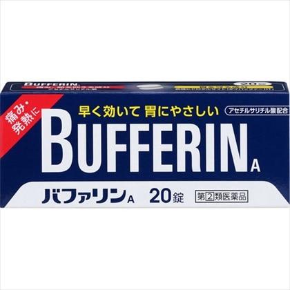 バファリンA 20錠[指定第2類医薬品]