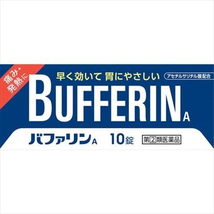 バファリンA 10錠[指定第2類医薬品]