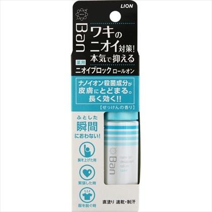 Ban(バン) ニオイブロックロールオン せっけんの香り 40ml[医薬部外品]