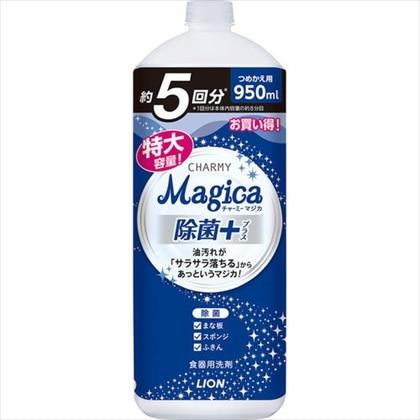 CHARMY Magica 除菌+ つめかえ用 大サイズ 950ml