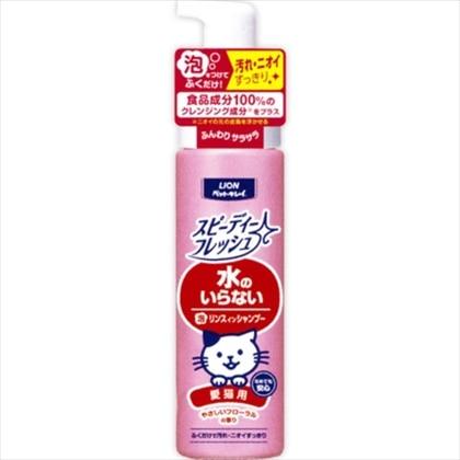 ペットキレイ スピーディーフレッシュ 水のいらないリンスインシャンプー 愛猫用 やさしいフローラルの香り 200mL