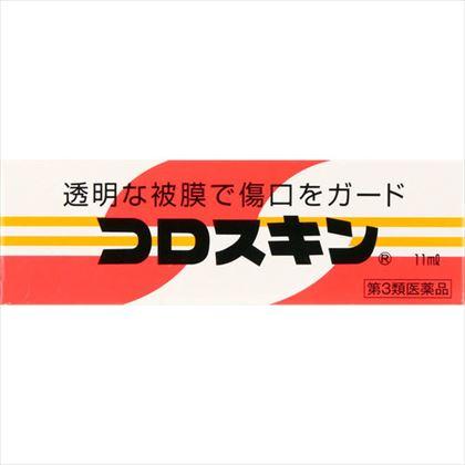 コロスキン 11ml [第3類医薬品]