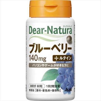 ディアナチュラ(Dear-Natura) ブルーベリー 60粒