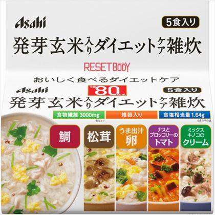 リセットボディ 発芽玄米入りダイエットケア雑炊 5個