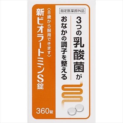 新ビオラートミンS錠 360錠[指定医薬部外品]