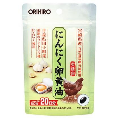 オリヒロ にんにく卵黄油フックタイプ 60粒