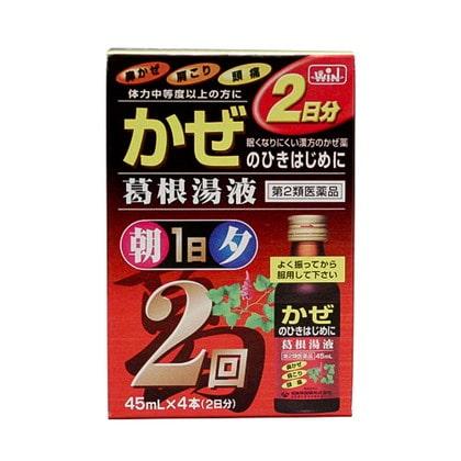 葛根湯液EX2 45ml×4本[第2類医薬品]