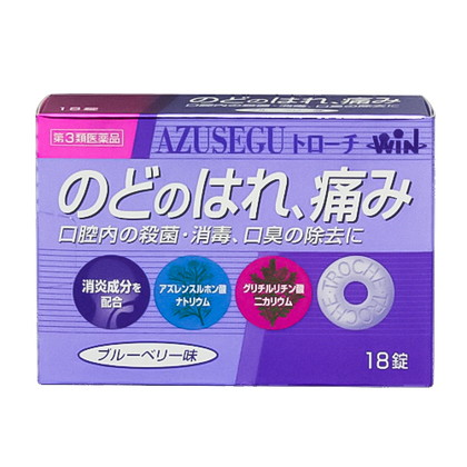 アズセグローチ 18錠[第3類医薬品]