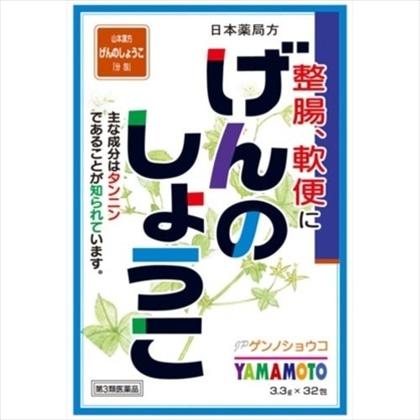 山本漢方 日本薬局方 げんのしょうこ 3.3g×32包[第3類医薬品]