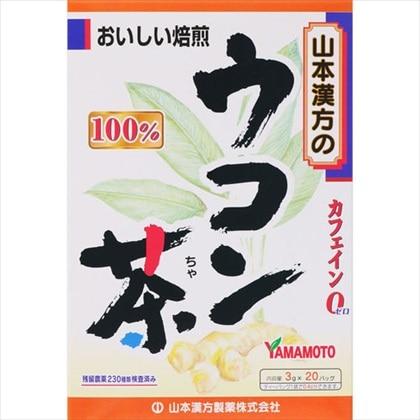 山本漢方 春ウコン茶100% 3g×20