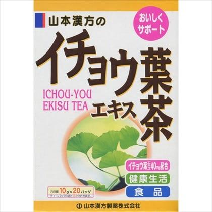 ※山本漢方 イチョウ葉エキス茶 10g×20包