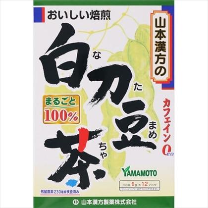 ※山本漢方 なたまめ(白刀豆)茶 100% 6g×12包