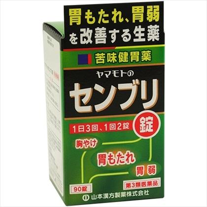 センブリ錠 90錠[第3類医薬品]