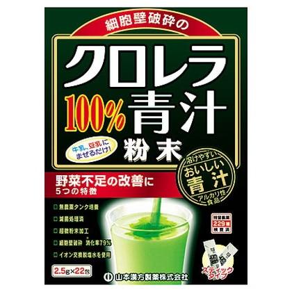 山本漢方 クロレラ100%青汁 22包