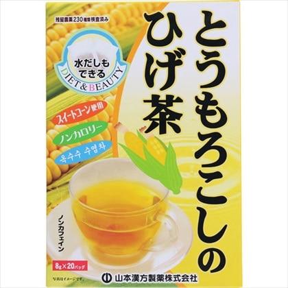 ※山本漢方 とうもろこしのひげ茶 8g×20包