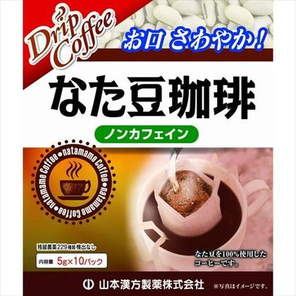 山本漢方製薬 なた豆珈琲ノンカフェイン(ドリップタイプ) 6g×10包