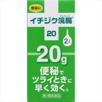 イチジク浣腸20 20g×2個[第2類医薬品]