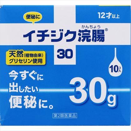 イチジク浣腸30 30g×10個[第2類医薬品]
