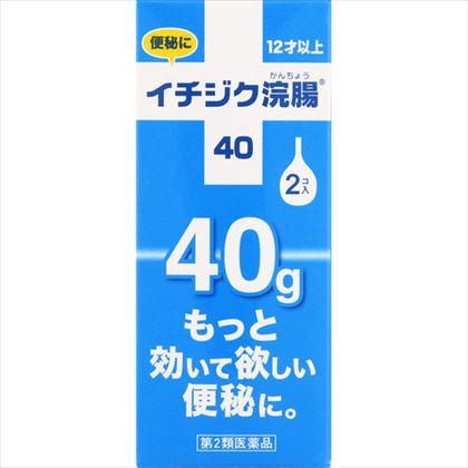 イチジク浣腸40  40g×2個[第2類医薬品]