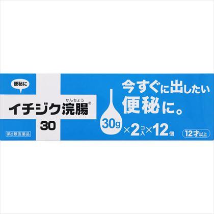 イチヂク浣腸30  30g×2個入×12個入[第2類医薬品]
