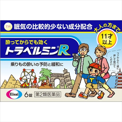 トラベルミンR 6錠[第2類医薬品]