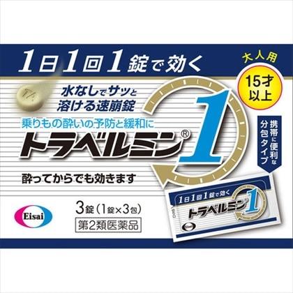 トラベルミン1(ワン) 3錠[第2類医薬品]