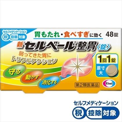 ★新セルベール整胃 48錠[第2類医薬品]