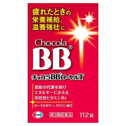 チョコラBBローヤルT 112錠[第3類医薬品]