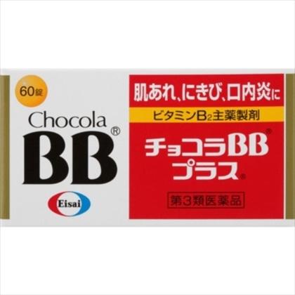 チョコラBBプラス 60錠[第3類医薬品]